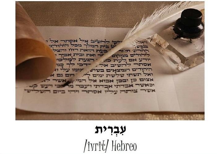 Aprender hebreo online