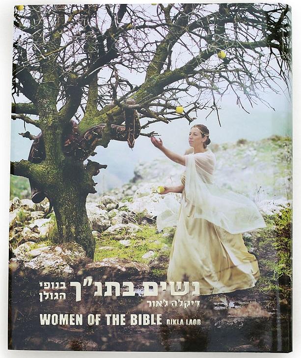 El libro Mujeres de la Biblia en el paisaje del Golán, de Dikla Laor