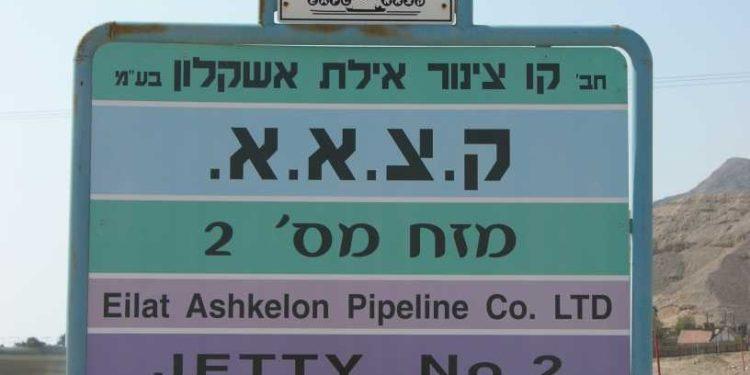 Oleoducto Eilat-Ashkelon